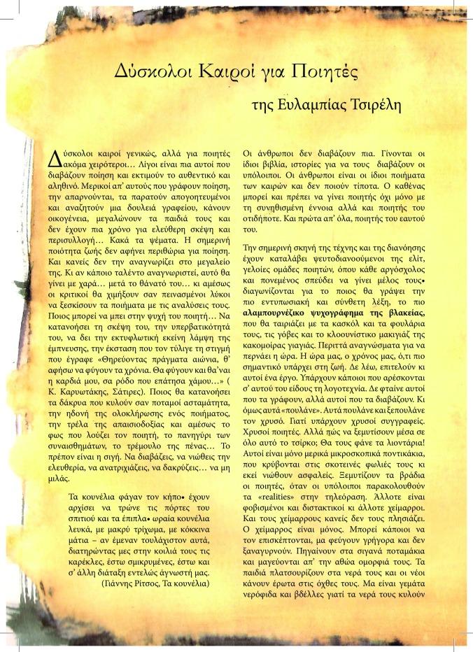 elvo3print-page-11