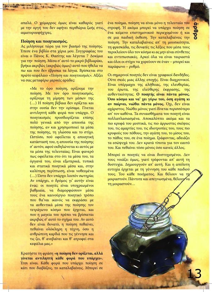 elvo3print-page-12