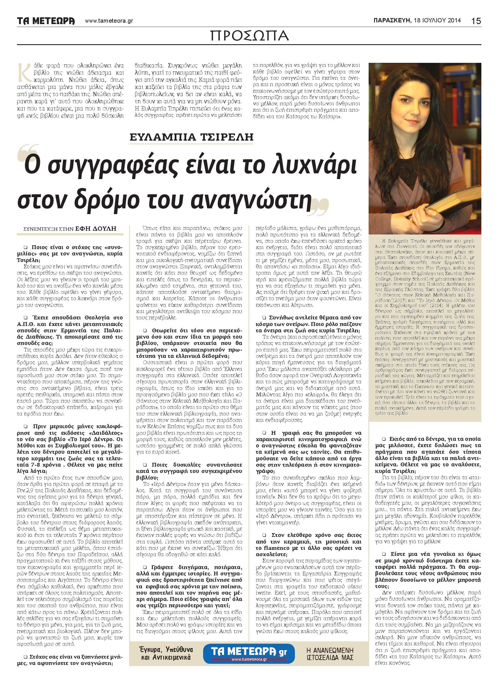 TSIRELH-page-001