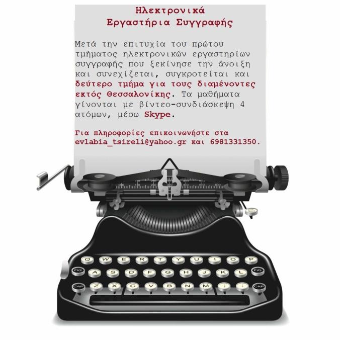 typewriter2-1024x1024