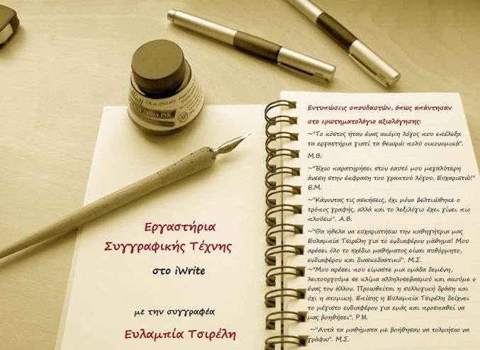 writing-2 - Αντίγραφο (2)
