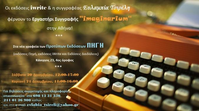 εργαστήρι συγγραφής  imaginarium