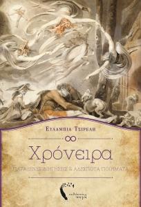 xroneira(cover)-v3