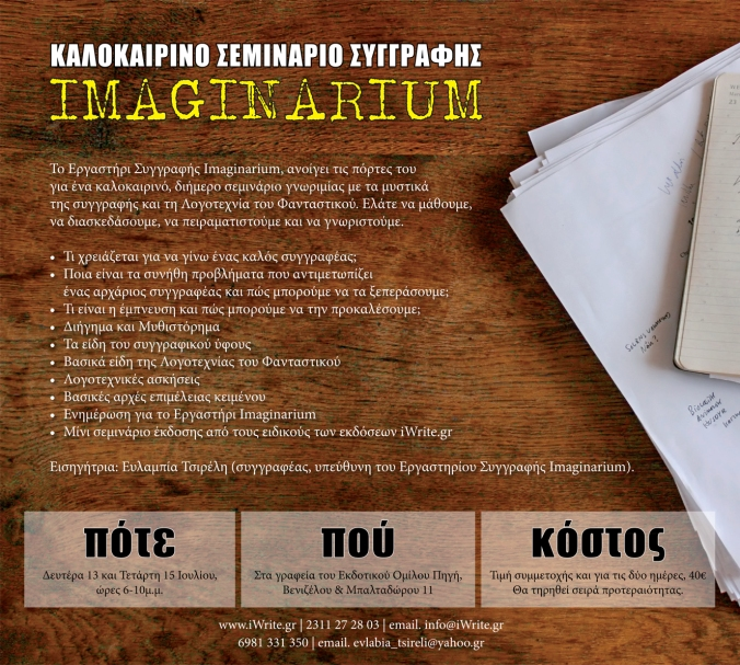 imaginarium-summer2