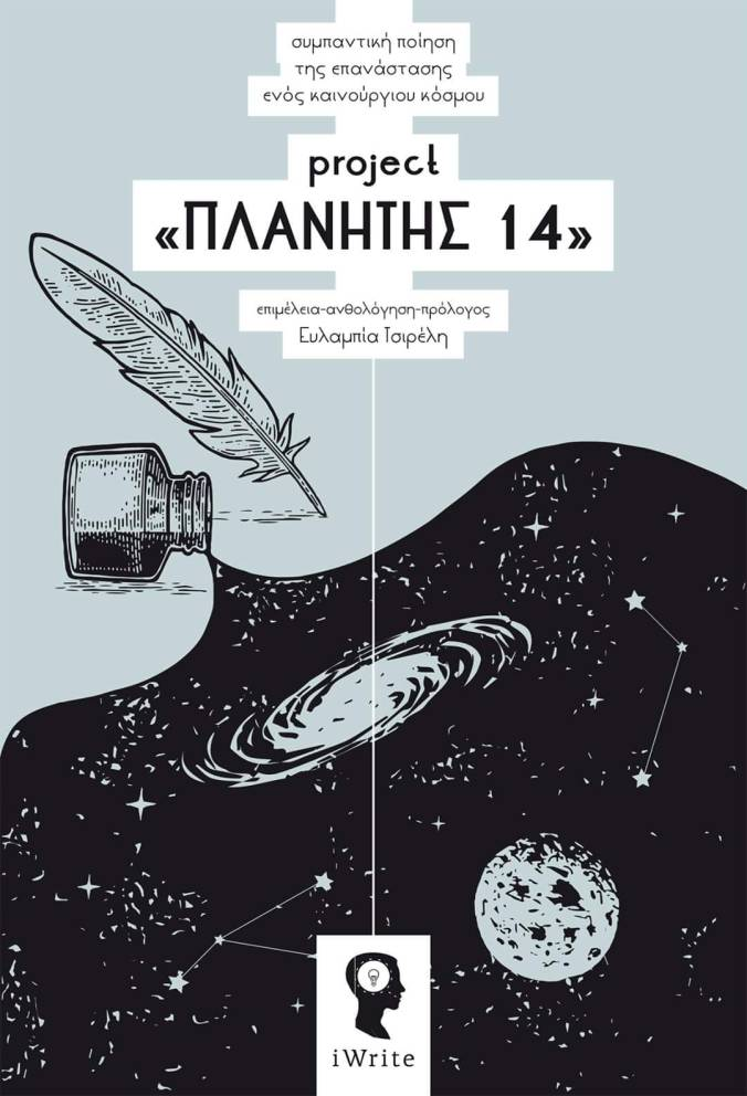 Ποιηση πλανητης 14 βιβλιο ευλαμπια τσιρελι σεμιναριο ποιησης