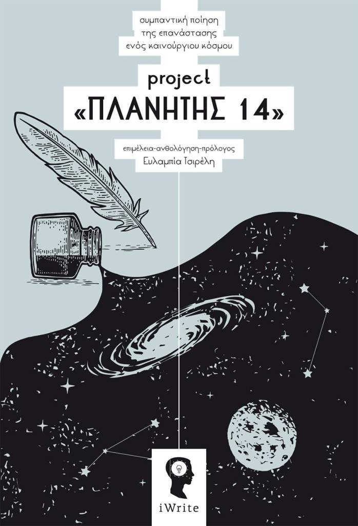 ποιητική συλλογή εργαστήρι συγγραφής ποίηση Ευλαμπία Τσιρέλη σεμινάριο